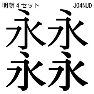 NUDモトヤJ04明朝4書体セット