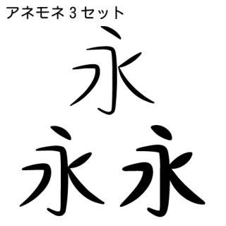 モトヤアネモネ3書体セット