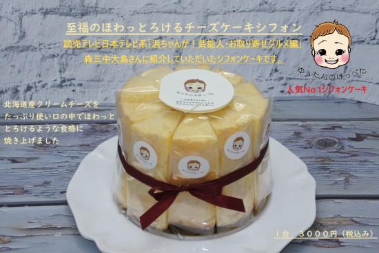 ケーキ ラッピング シフォン