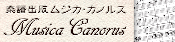 楽譜出版 | ムジカ・カノルス Musica Canorus