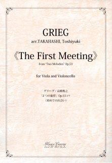 グリーグ ≪初めての出会い≫  for Viola & Violoncello