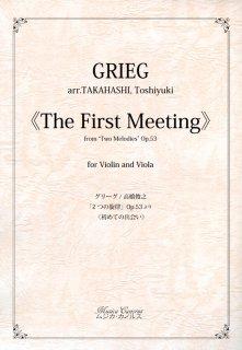 グリーグ ≪初めての出会い≫  for Violin & Viola