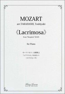モーツァルト「レクイエム」より 《ラクリモーサ》for Piano