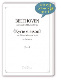 ベートーヴェン/高橋俊之「ミサ・ソレムニス」より ≪キリエ・エレイソン≫