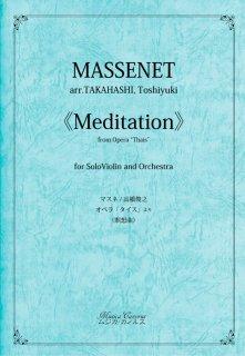 マスネ/高橋俊之:オペラ「タイス」より《瞑想曲》