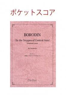 ボロディン《交響詩「中央アジアの草原にて」》