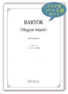 バルトーク《ハンガリーの風景》