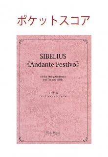 シベリウス≪アンダンテ・フェスティーヴォ≫