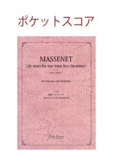 マスネ:歌劇「マノン」より《私が女王のように街を歩けば》