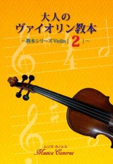 大人のヴァイオリン教本 第2巻