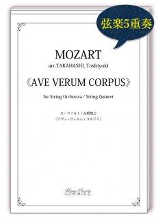 W.A.モーツァルト/高橋俊之 ≪アヴェ・ヴェルム・コルプス≫ 弦楽五重奏版