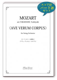 W.A.モーツァルト/高橋俊之 ≪アヴェ・ヴェルム・コルプス≫ 弦楽合奏版