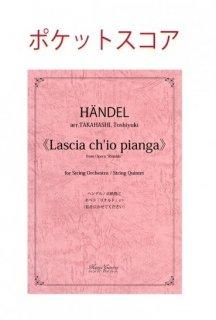 ヘンデル/高橋俊之「リナルド」より≪私を泣かせてください≫ポケットスコア(弦楽合奏・五重奏版)