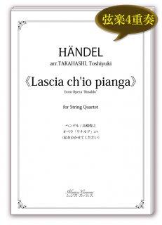 ヘンデル/高橋俊之「リナルド」より≪私を泣かせてください≫ 弦楽四重奏セット