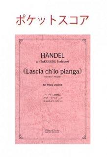 ヘンデル/高橋俊之「リナルド」より≪私を泣かせてください≫ ポケットスコア(弦楽四重奏版)