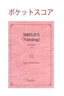 シベリウス《春の歌》