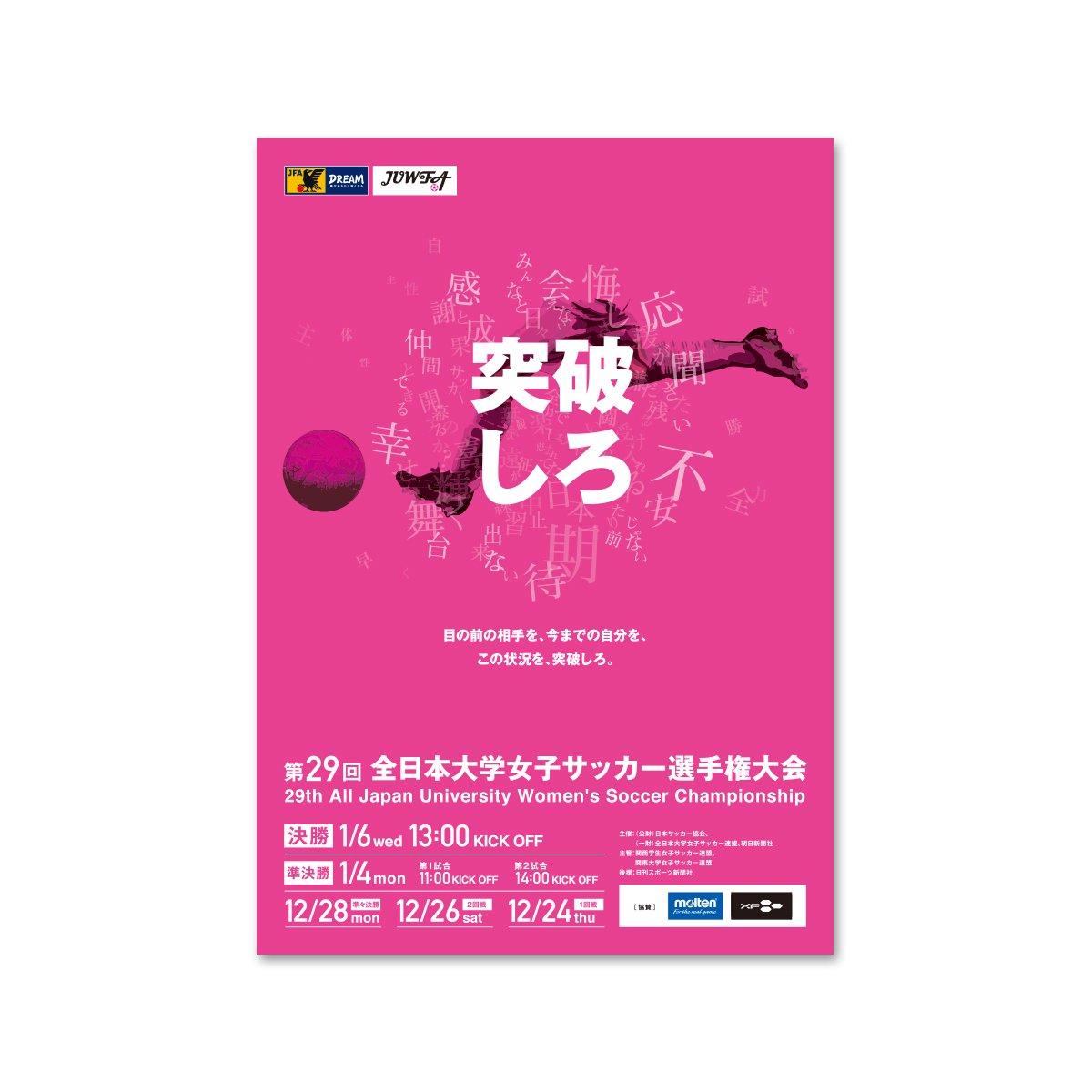 第29回全日本大学女子サッカー選手権大会 オフィシャルプログラム