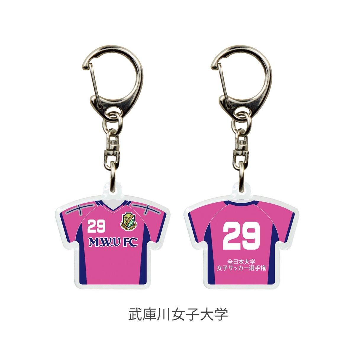 第29回全日本大学女子サッカー選手権大会 オフィシャルユニフォーム型キーホルダー