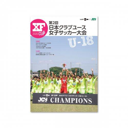 XF CUP 2020 第2回 日本クラブユース女子サッカー大会(U-18)オフィシャルプログラム