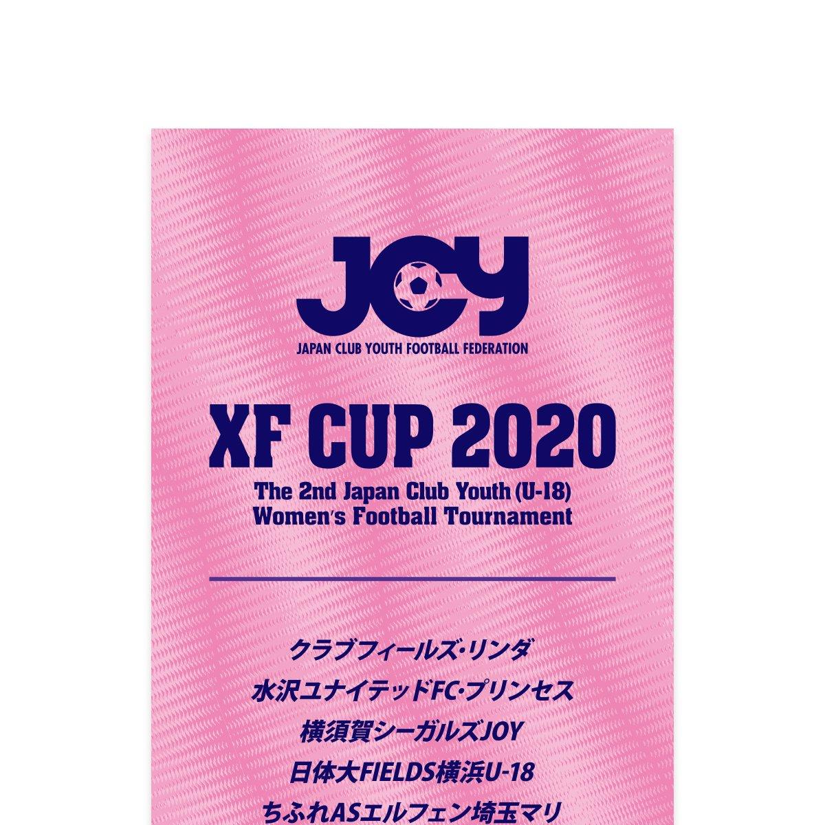 XF CUP 2020 第2回 日本クラブユース女子サッカー大会(U-18)オフィシャル記念タオル