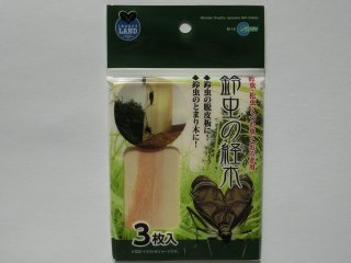 鈴虫の経木