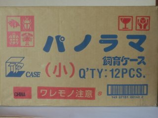 パノラマ飼育ケース(小)お買い得 12個入りセット