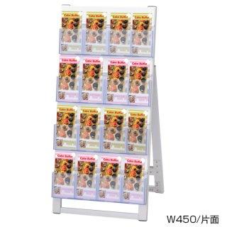 フレックスパンフレットケーススタンド W450片面