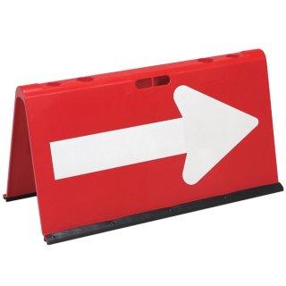 山型方向板(矢印反射) 赤/白矢印