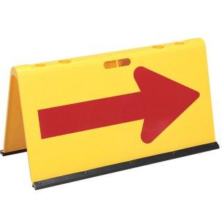 山型方向板(矢印反射) 黄/赤矢印