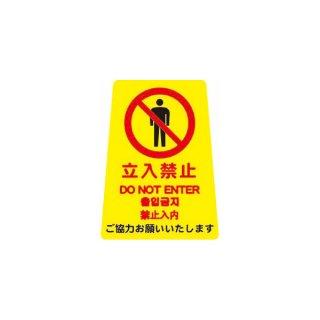 ペタサイン(4ケ国語) ミニ 立入禁止