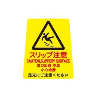 ペタサイン(4ケ国語) 小 スリップ注意