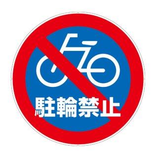 カラープラポール用プレート 駐輪禁止
