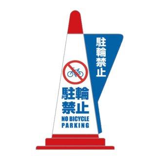 コーン用立体表示カバーDD-04 駐輪禁止