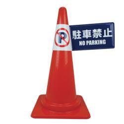 カラフルコーン用表示カバー ミミニ駐禁