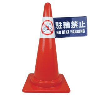カラフルコーン用表示カバー ミミニ駐輪禁止