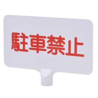 サインボード YMC-04(A-2キャップ付) 駐車禁止