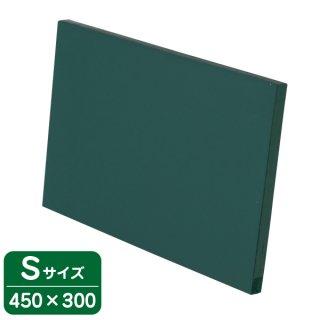 木製黒板(緑)受けナシ S 450×300