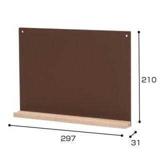 ちいさな黒板 A4 茶 SB-BR
