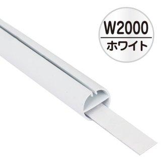 H型パイプ MK-2 W2000 ホワイト中芯付