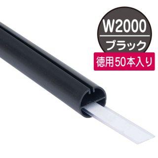 H型パイプ徳用W2000黒芯付50本入