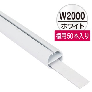 H型パイプ徳用W2000白芯付50本入