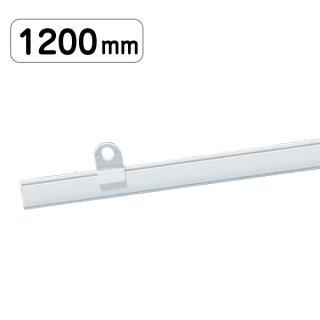 ポップハンガー D2-1200 吊具2ケ付