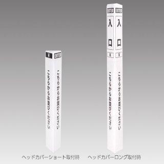 ペーパーポールカバー 白/黒文字 入口