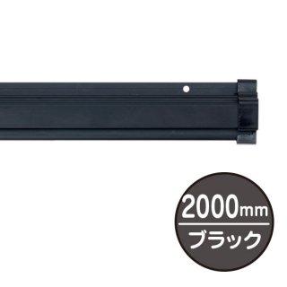 SPラック 2000mm ブラック