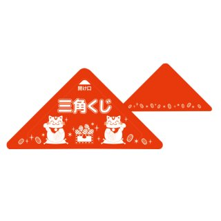スッキリくじ D賞 5-733