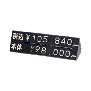 プライスキューブ 2段表示パーツ M 黒/金文字 5組入