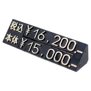 プライスキューブ 2段表示パーツ L 黒/金文字 5組入