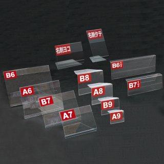 PETマルチカードホルダー B7(5枚入)