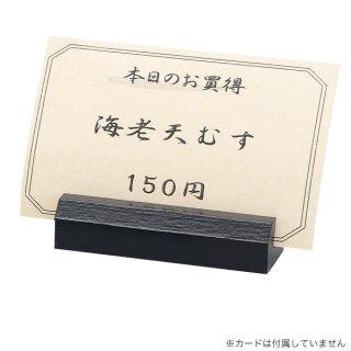 木製カード立 WD-20 黒