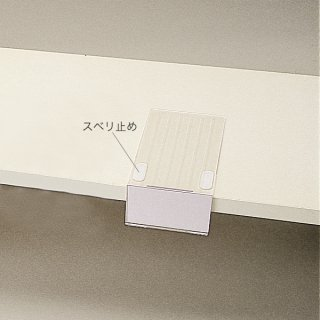 棚板用カードホルダー S